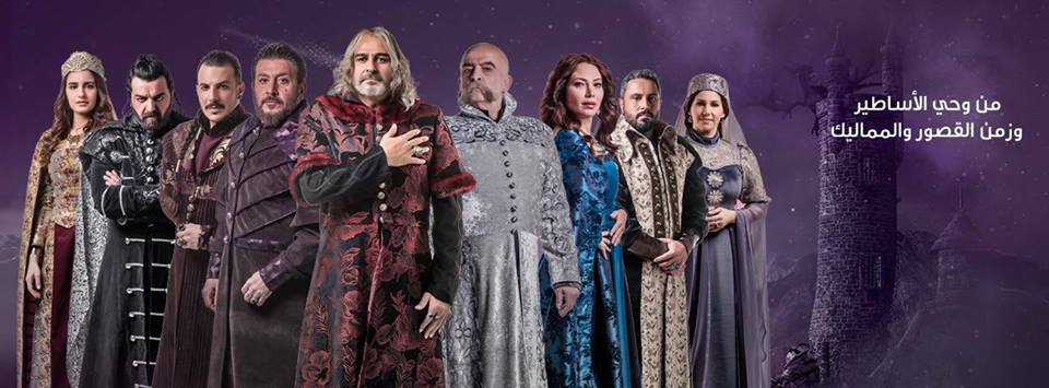 Orchidea has been dubbed the Arab version of Game of Thrones - Orchidea Facebook